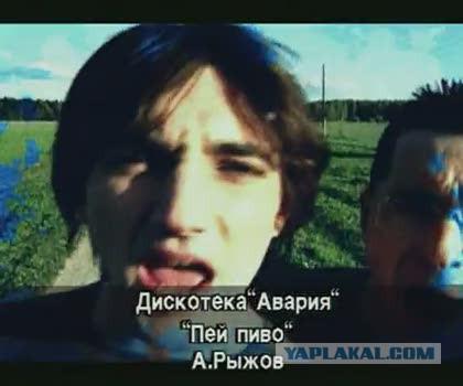 ДИСКОТЕКА АВАРИЯ ПЕЙ ПИВО MP3 СКАЧАТЬ БЕСПЛАТНО