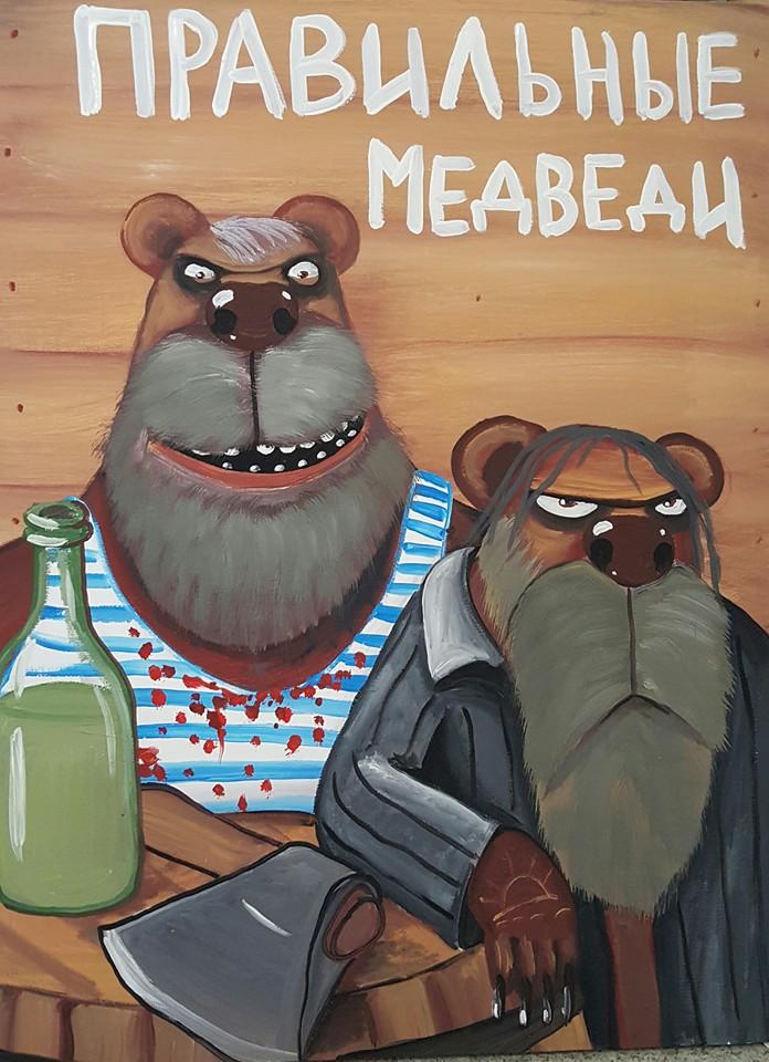 Медведи картины