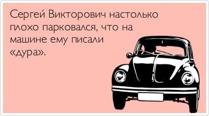 """""""Я паркуюсь, как м..дак"""" - видимо, это уже образ жизни."""