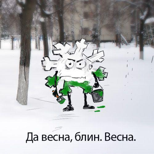 Прикольные картинки зима наступила весна, новым