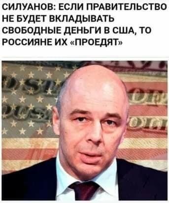 Высказывания российских чиновников