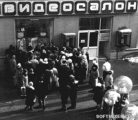 Видеомагнитофоны и видеосалоны в СССР