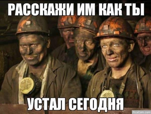 Демотиваторы о шахтерах