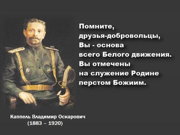 Герой своего времени, Каппель Владимир Оскарович