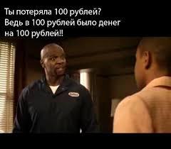 Тринадцать рублей пятьдесят копеек