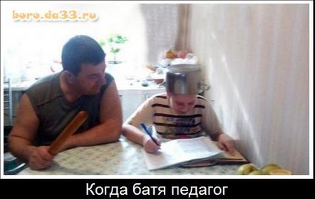 Батька лупя по жопе дочке
