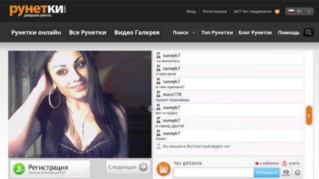 видеочат знакомства по вебкамере астрахань