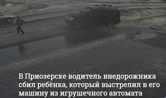 В Приозерске водитель сбил ребенка, который стрельнул в его машину из игрушечного автомата