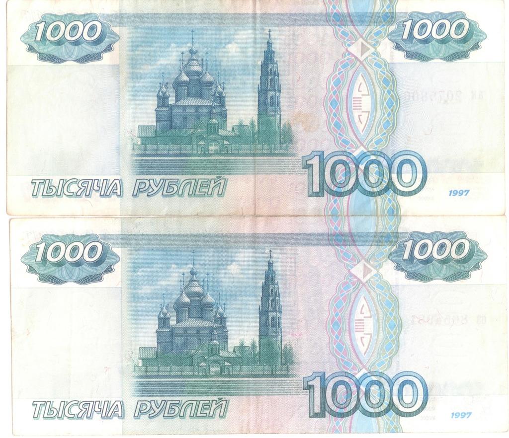 Как узнать новую поддельную 1000 рублевку монеты ссср 1964 года цена