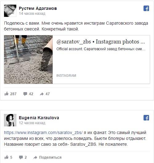 Жутко интересный инстаграм... саратовского завода бетонных смесей