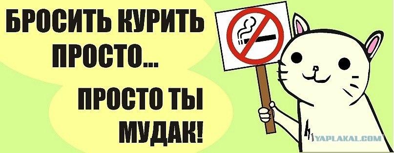 Прикольные надписи в картинках про курение