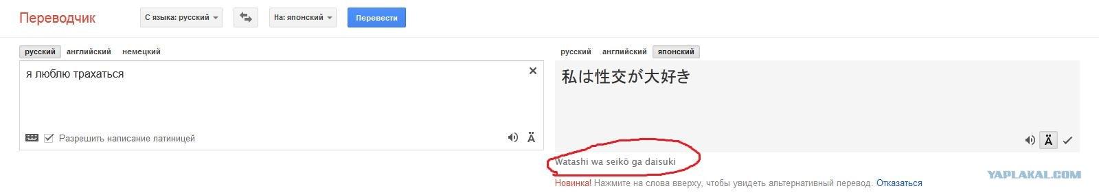 Перевод картинки с японского на русский онлайн