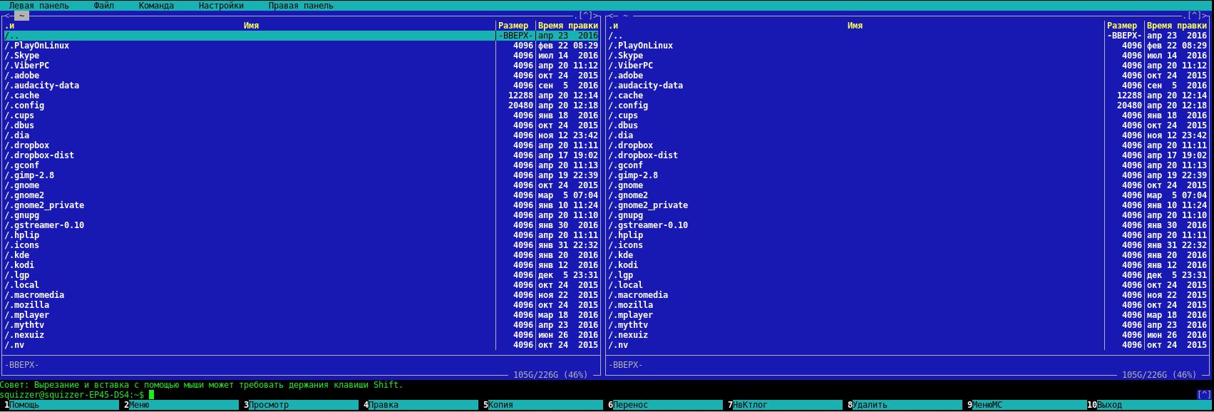 b6504d029558 Маленькие удобства большого линукса ← Hodor