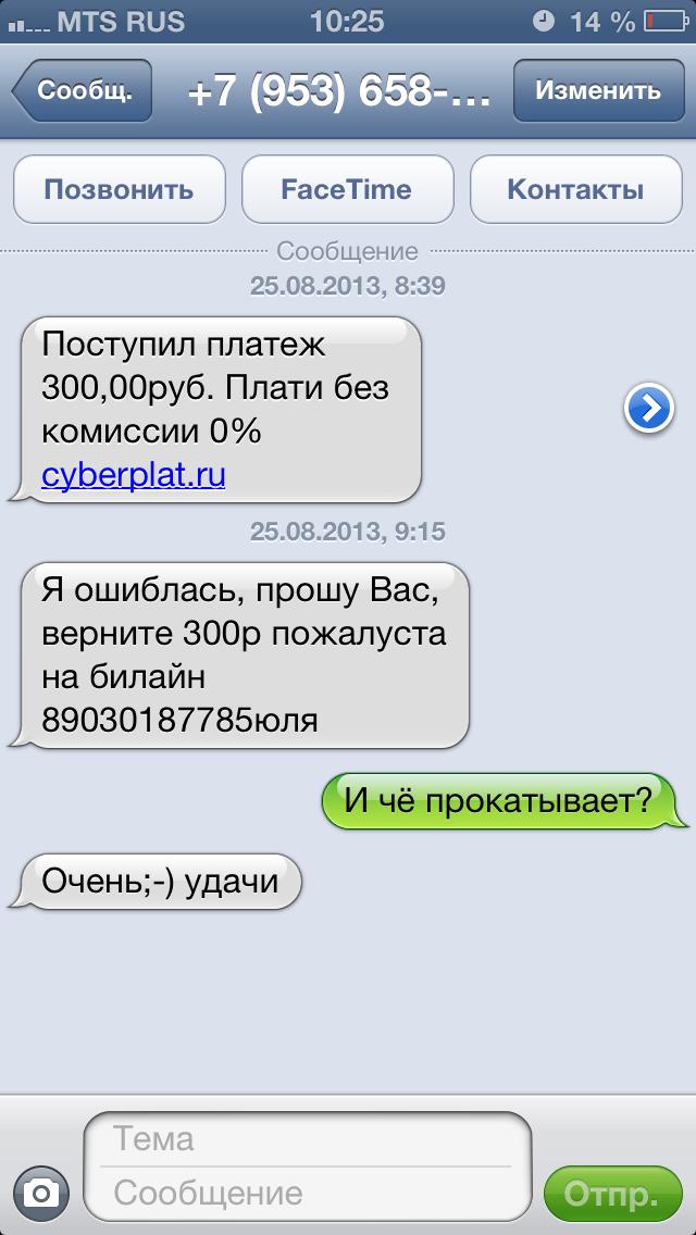 Прикол для, картинки смс на телефоне приколы