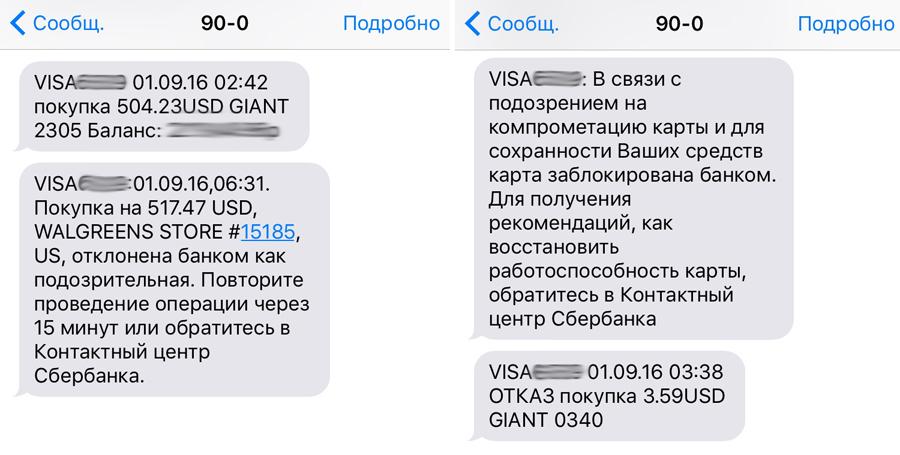 Карта сбербанка заблокирована из за перевода 300т.