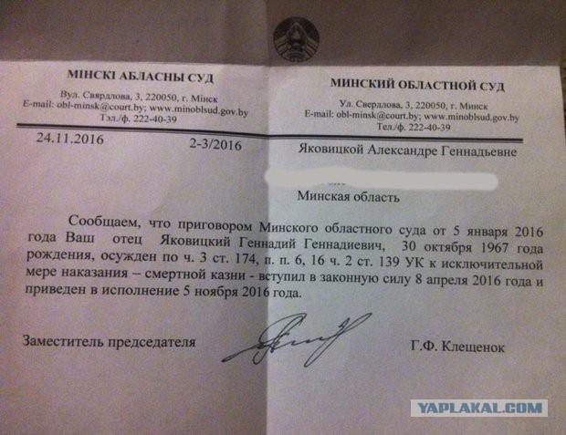 Беларусь: Три смертных казни за ноябрь