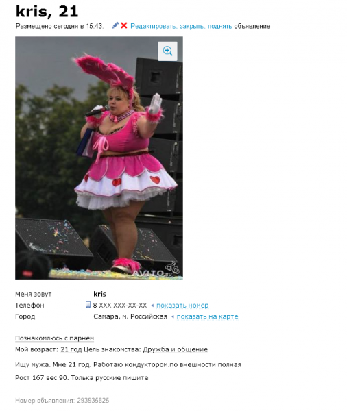 Авито белоруссия знакомства