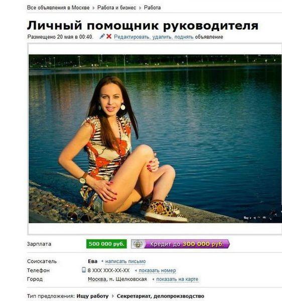 Девушки ищут работу в москве работа девушке моделью балтийск