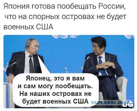 Почему на самом деле Курилы стали русскими?