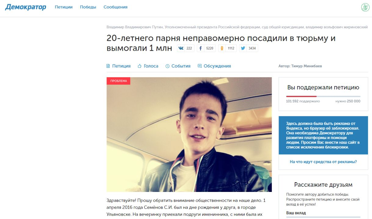 Мать Дианы Шурыгиной избита  ЯПлакалъ