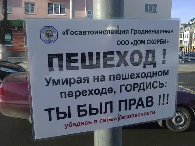 Уважаемые пешеходы!
