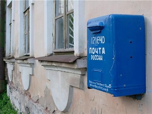 Почему Почта России работает с перебоями?