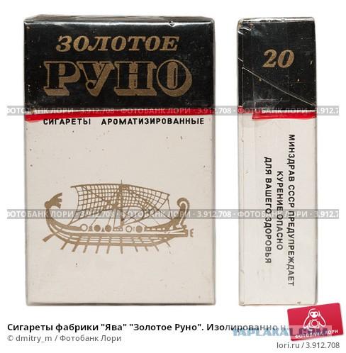 Сигареты золотое руно 80 года сколько стоит