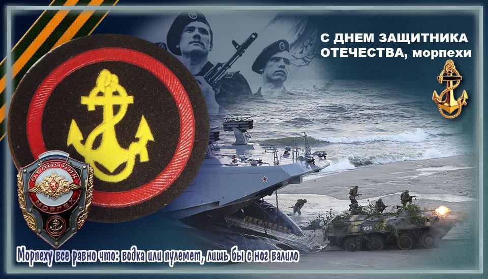 фото на 23 февраля с изображением морской пехоты самбо, как, впрочем