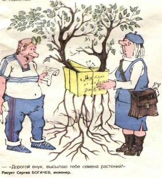 Прикольные открытки про работника лесорубник