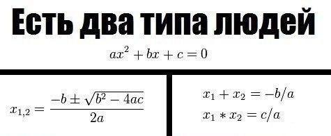 Картинки по запросу математические шутки