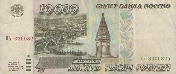 10 тысяч рублей купюра красная книга филин