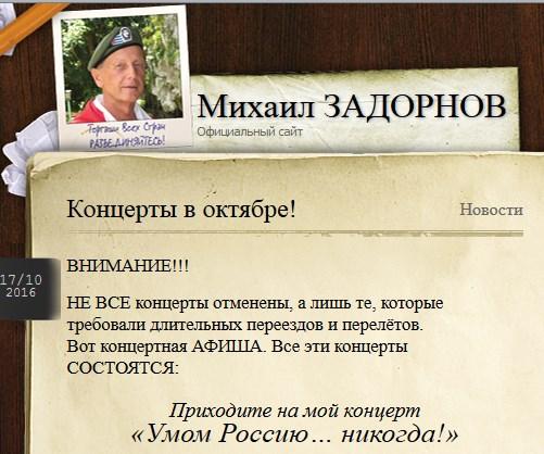 Михаил Задорнов попал в больницу
