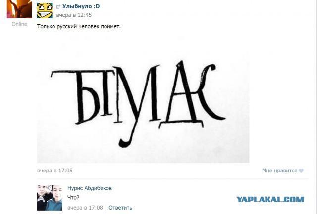 Слово на картинке может прочесть только русский