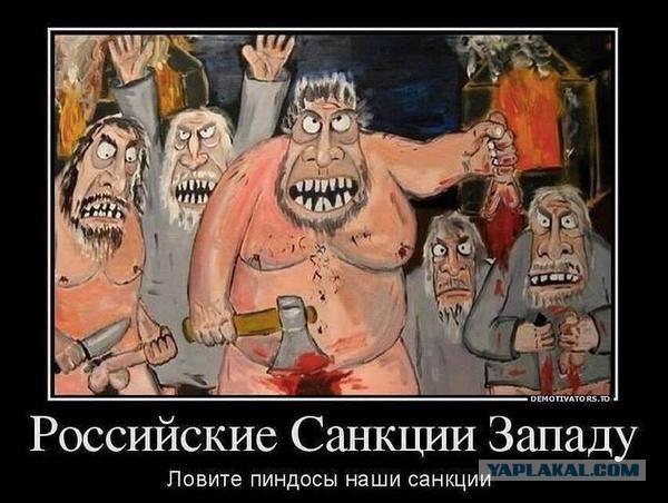 Россия продлила санкции против Украины и стран Запада - Цензор.НЕТ 1403