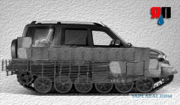 УАЗ выпускает автомобиль для танкистов