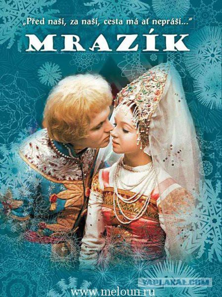 Этот добрый чудесный фильм «Морозко»! Новогодняя сказка, которая так памятна для взрослых!