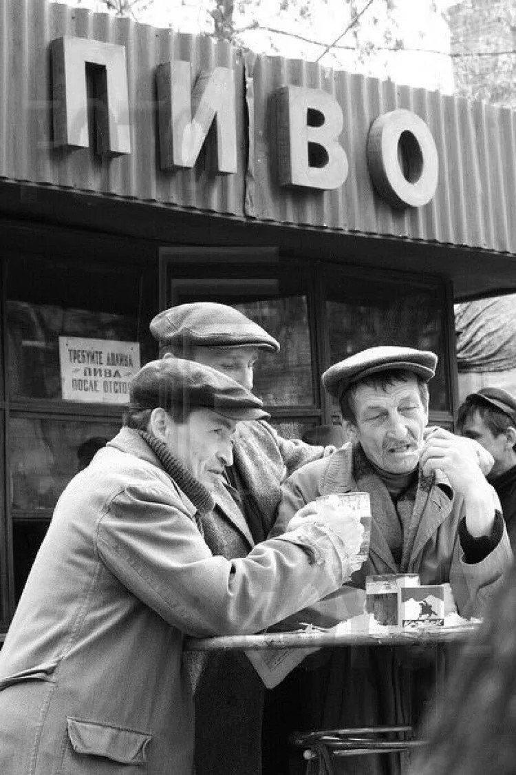 это картинки про советские пивнушки аня официально состоят
