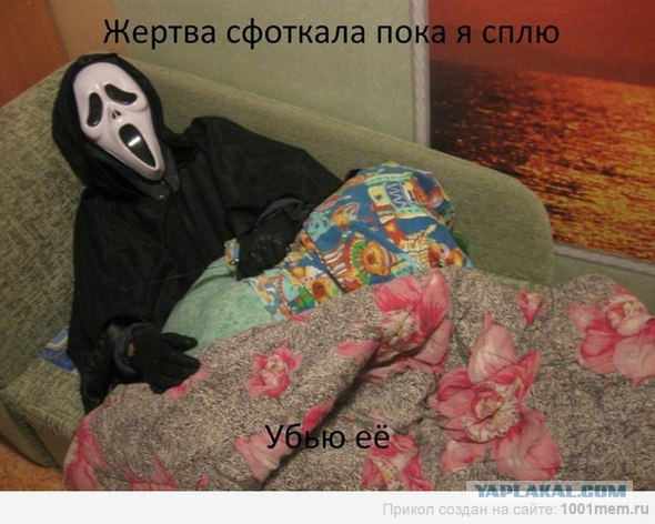 Смешные картинки пока ты спал
