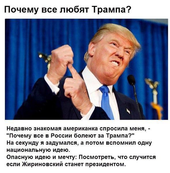 Почему русские болеют за Трампа?