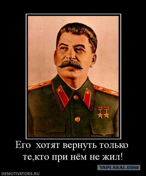 Прикольный сталин картинки, юмором все