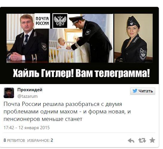Почта россии форма демотиваторы