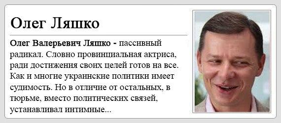 Нардеп Ляшко свідчив у суді над екс-регіоналом Єфремовим, - ГПУ - Цензор.НЕТ 7639