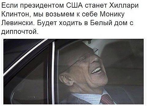 Хиллари ВСЁ