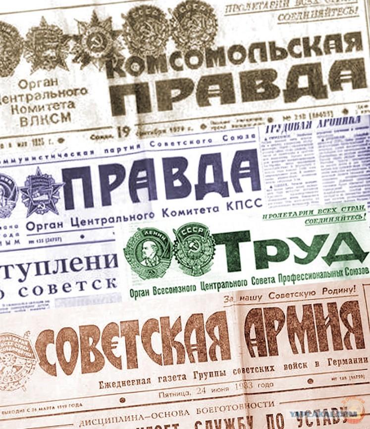 праздничная газета картинки имидж лето