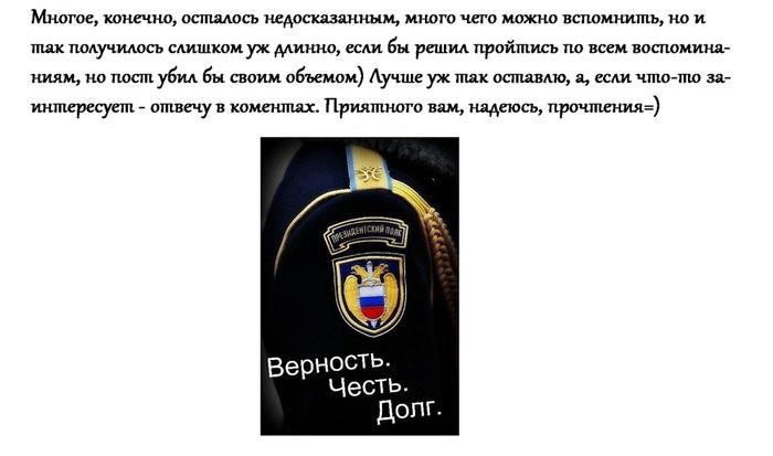 Поздравления с днём президентского полка