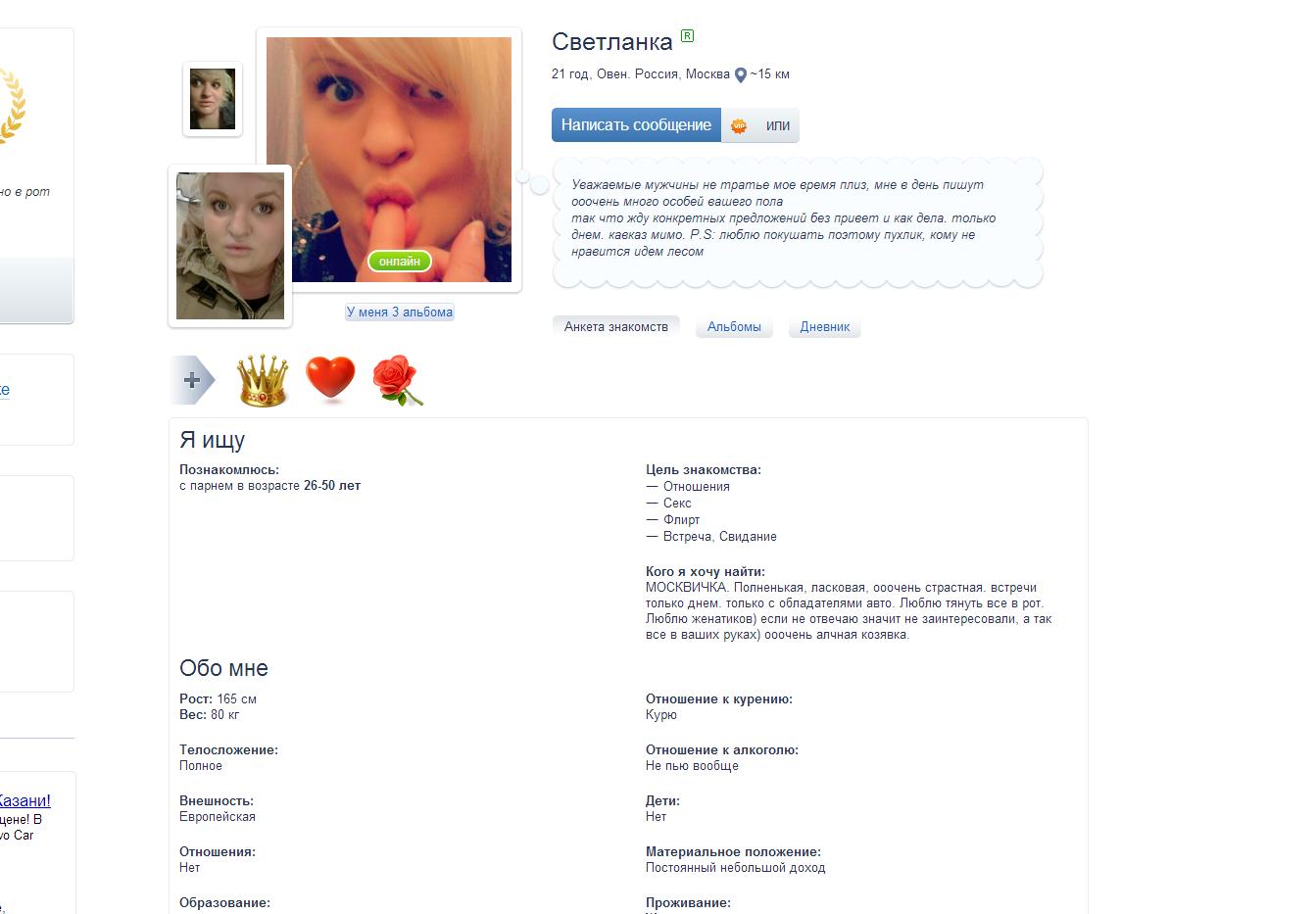 Короткие статусы приветствие на сайте знакомств