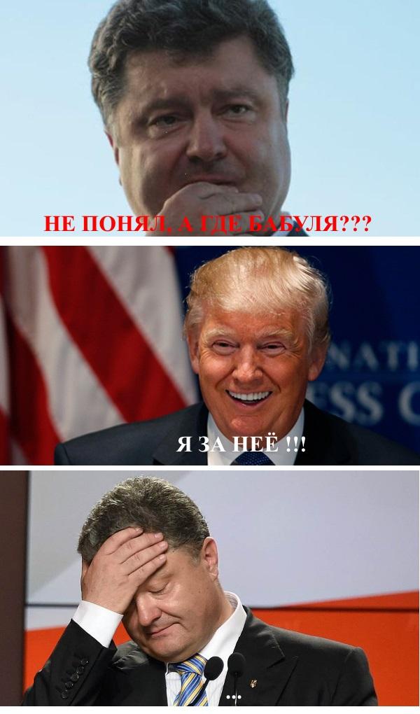 Трамп годно пошутил