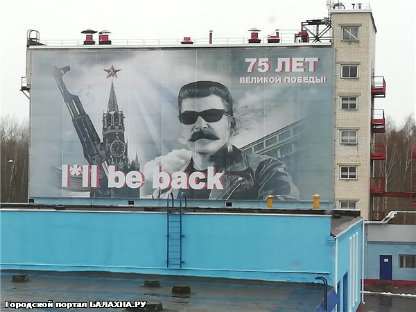 Image result for гидроторф баннер сталин