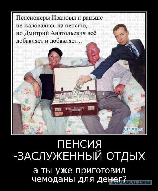 Картинки по запросу В «День дурака» пенсии вырастут аж на 52 рубля! картинки