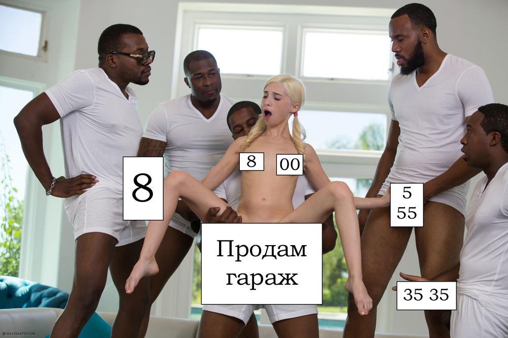 белая и пять онлайн негров